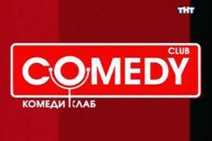 За Comedy Club заплатили 7,5 миллиарда рублей