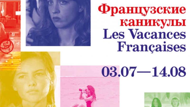 Влетних кинозалах «Пионер» начался фестиваль современного французского кино