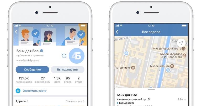 Всообществах «ВКонтакте» появились карты икнопки действия