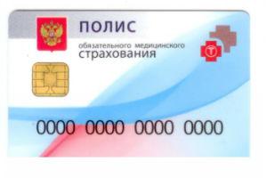 Где в Москве оформить полис ОМС: компании, адреса