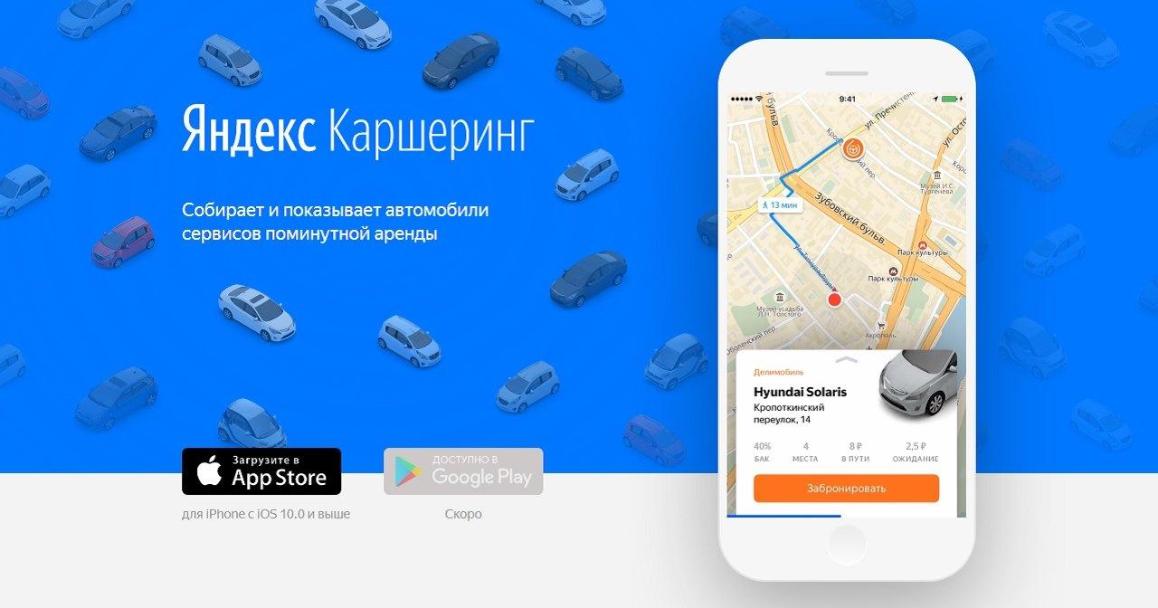 Приложение «Яндекс.Каршеринг» закроют из-за невостребованности