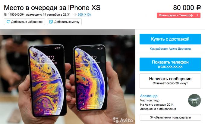 Места вочереди зановыми iPhone выставили за250 тыс.