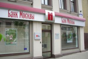 Банк Москвы решил ликвидировать