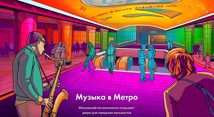 Больше 200 участников проекта «Музыка вметро» выбрали в российской столице