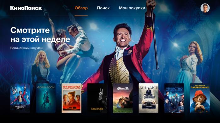 КиноПоиск запустил собственное приложение для просмотра фильмов