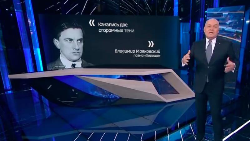 Киселев зачитал рэп настихи Маяковского