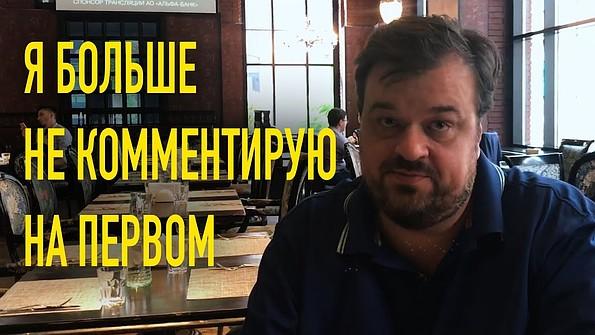 Леонид Слуцкий больше небудет объяснять матчи ЧМ-2018 наПервом канале