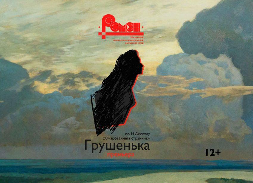 Груша-Гор-2-2 copy