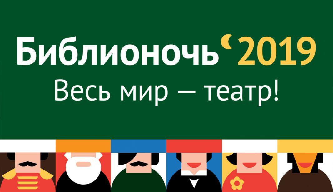 biblionoch_2019_1200-2
