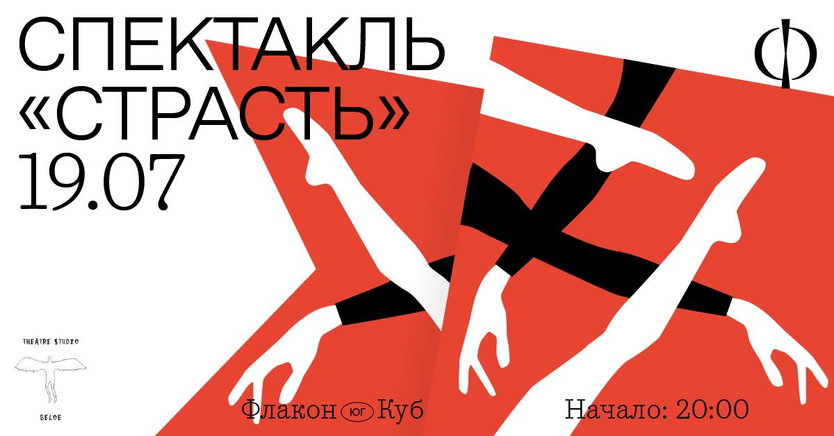 Спектакль Страсть - афиша