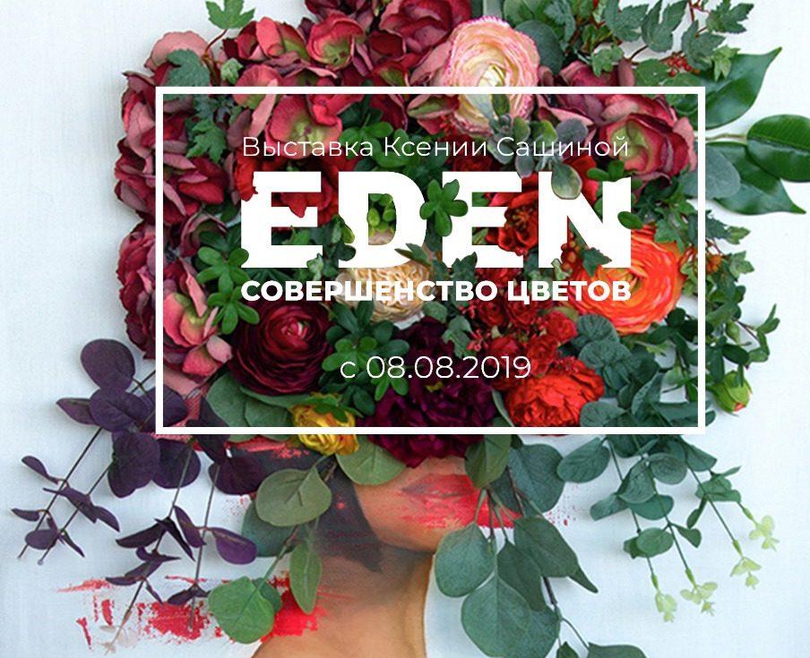 EDEN. Совершенство цветов