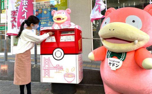 02-slowpoke-mailbox