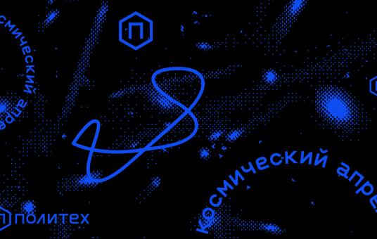 cosmic_apr-1920x1080